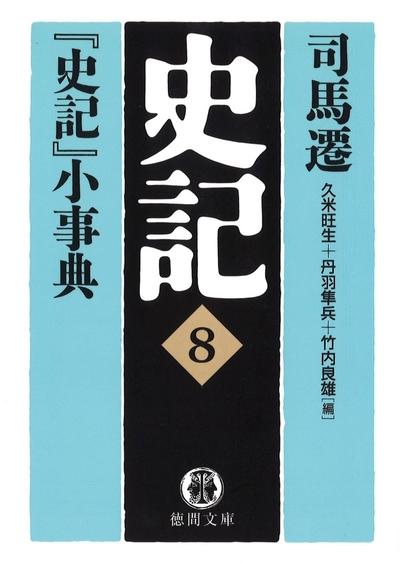 史記(8)『史記』小事典-電子書籍