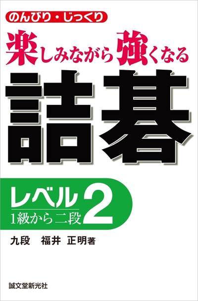 詰碁 レベル2-電子書籍