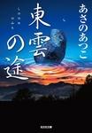 東雲(しののめ)の途(みち)-電子書籍