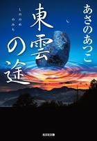 「弥勒」シリーズ(光文社文庫)