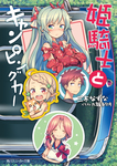 姫騎士とキャンピングカー-電子書籍