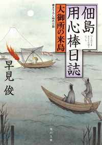 佃島用心棒日誌 大御所の来島-電子書籍