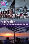 妄想トラベラー イビサ島~カフェデルマール&ボートパーティ 編-電子書籍