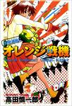 天然濃縮!!オレンジ戦機-電子書籍