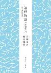 遠野物語remix 付・遠野物語-電子書籍