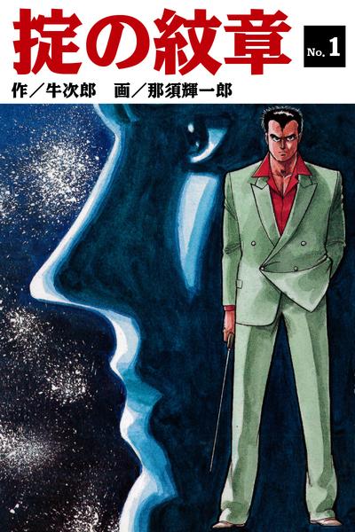 掟の紋章(1)-電子書籍