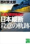 十津川警部捜査行 日本縦断殺意の軌跡-電子書籍