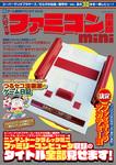 大好き! ファミコン倶楽部mini-電子書籍