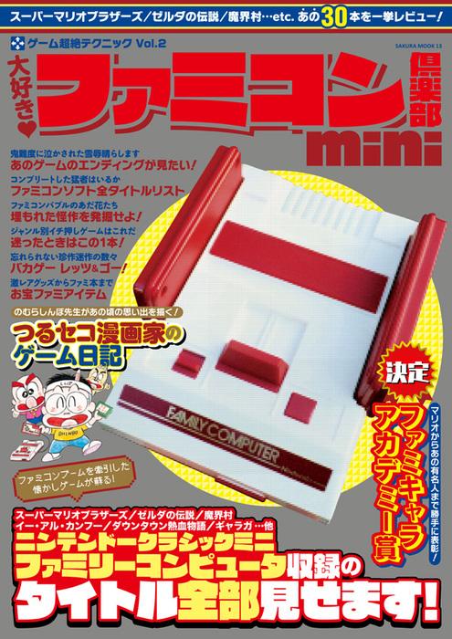 大好き! ファミコン倶楽部mini-電子書籍-拡大画像