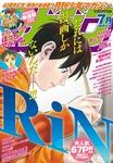 月刊少年マガジン 2015年7月号 [2015年6月5日発売]-電子書籍