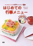 (5)はじめての行事メニュー-電子書籍