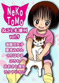 ねことも増刊 vol.9