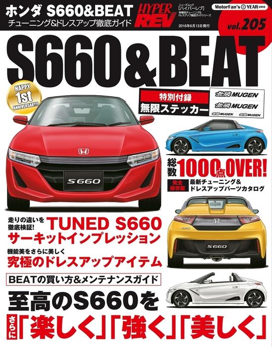 ハイパーレブ Vol.205 ホンダ S660&BEAT拡大写真