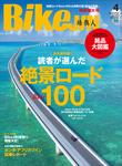 BikeJIN/培倶人 2016年4月号 Vol.158-電子書籍