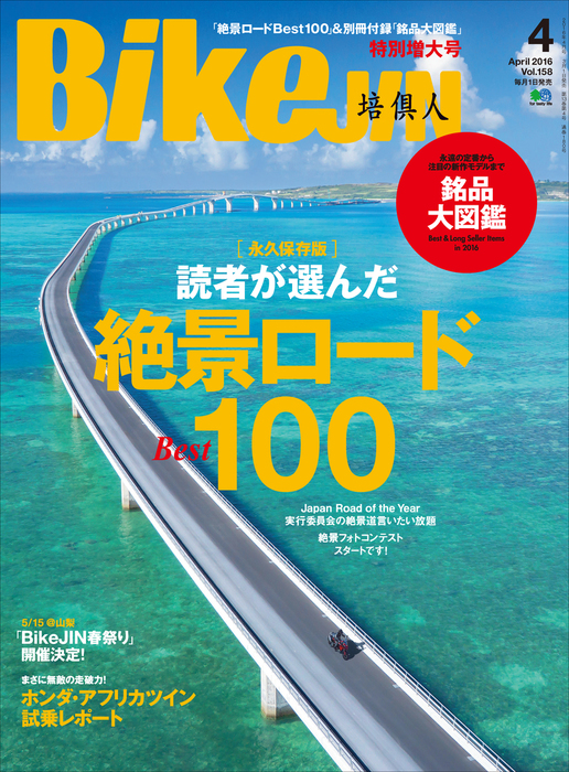 BikeJIN/培倶人 2016年4月号 Vol.158拡大写真