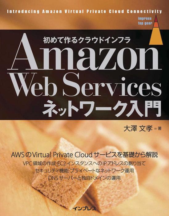 Amazon Web Servicesネットワーク入門-電子書籍-拡大画像