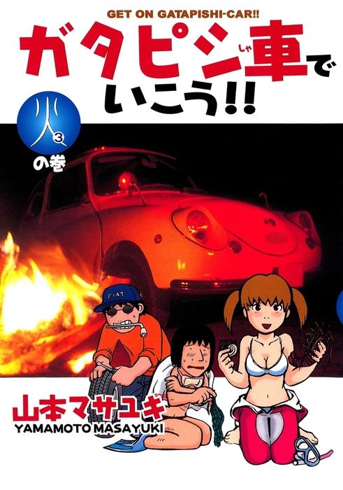 ガタピシ車でいこう!!(3)拡大写真