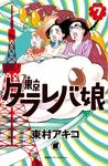 東京タラレバ娘(7)-電子書籍