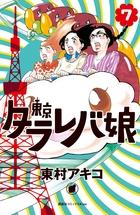 東京タラレバ娘(7)