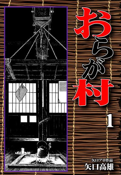 おらが村(1)-電子書籍