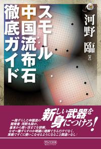 スモール中国流布石 徹底ガイド-電子書籍