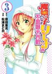 魔嬢っ子リーナの不思議大作戦(3)-電子書籍