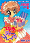 つなみティーブレイク 6巻-電子書籍