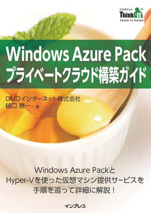 Windows Azure Packプライベートクラウド構築ガイド-電子書籍-拡大画像