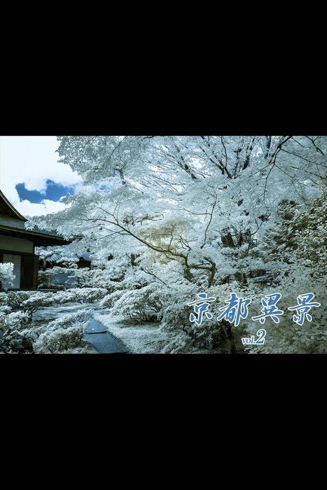 京都異景 vol.2拡大写真