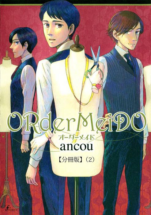 ORderMeiDO オーダーメイド  【分冊版2】-電子書籍-拡大画像