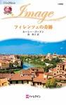 フィレンツェの奇跡-電子書籍