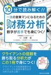 10分で読み解く!一流の営業マンになるための財務分析-電子書籍