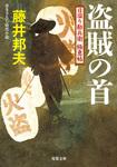 日溜り勘兵衛極意帖 : 8 盗賊の首-電子書籍