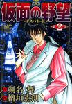 仮面の野望 2-電子書籍