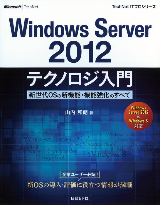 Windows Server 2012テクノロジ入門 新世代OSの新機能・機能強化のすべて拡大写真
