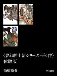 〈夢幻紳士新シリーズ三部作〉体験版-電子書籍