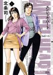 エンジェル・ハート 2ndシーズン 1巻-電子書籍