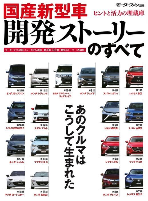 国産新型車 開発ストーリーのすべて-電子書籍-拡大画像