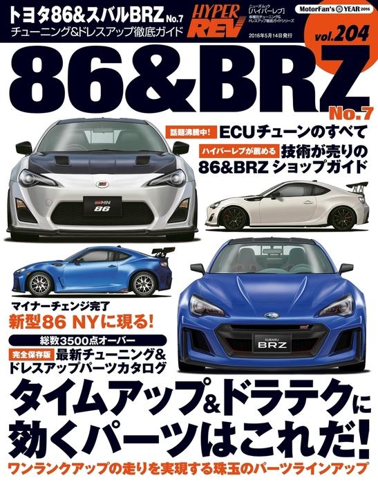 ハイパーレブ Vol.204 トヨタ86&BRZ No.7-電子書籍-拡大画像