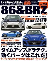 ハイパーレブ Vol.204 トヨタ86&BRZ No.7