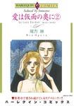 愛は仮面の奥に 2巻-電子書籍
