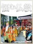 悩む仏教-電子書籍