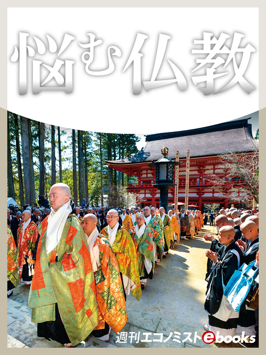 悩む仏教拡大写真