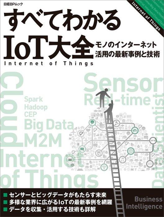 すべてわかるIoT大全  モノのインターネット活用の最新事例と技術(日経BP Next ICT選書)拡大写真