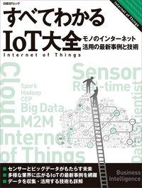 すべてわかるIoT大全  モノのインターネット活用の最新事例と技術(日経BP Next ICT選書)-電子書籍