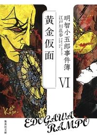 明智小五郎事件簿6