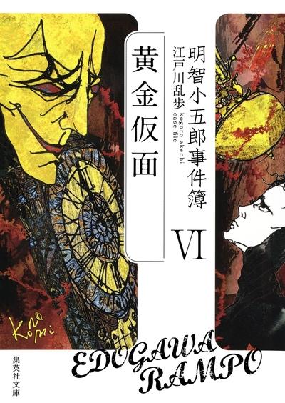 明智小五郎事件簿6-電子書籍