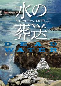 水の葬送-電子書籍