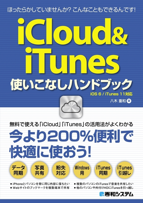 iCloud&iTunes使いこなしハンドブック-電子書籍-拡大画像