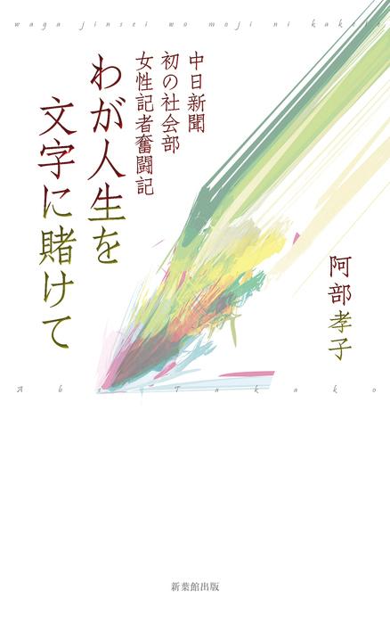 わが人生を文字に賭けて―中日新聞初の社会部女性記者奮闘記拡大写真